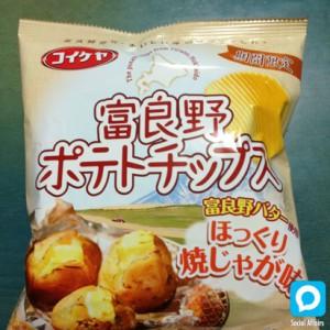 富良野ポテトチップス ほっくり焼じゃが味