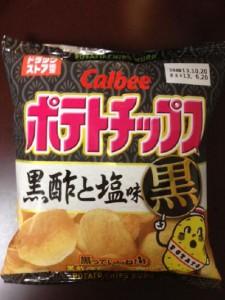 ポテトチップス 黒酢と塩味
