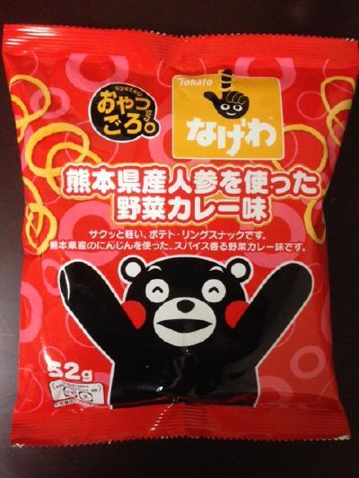 なげわ 熊本県産人参を使った野菜カレー味