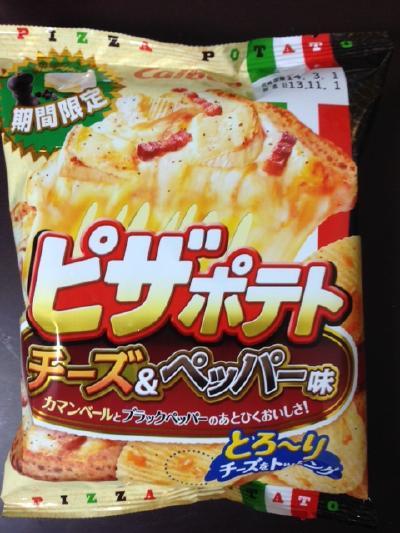 ピザポテト チーズ&ペッパー