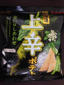 北海道 上辛ポテト 塩わさび味