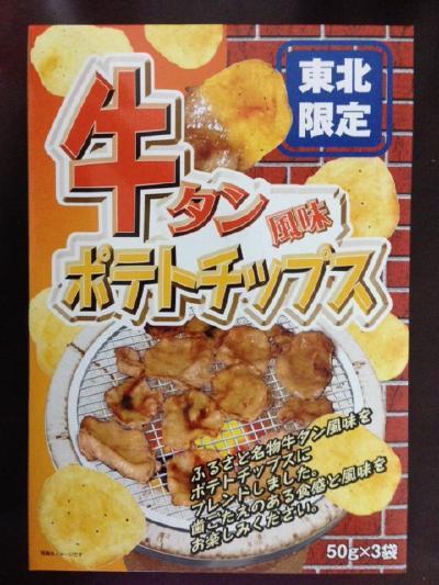 牛タン風味 ポテトチップス