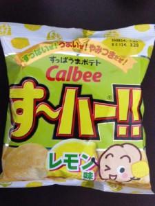 すーハー!! レモン味