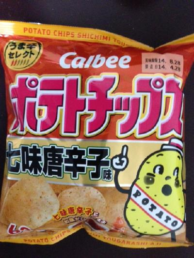 ポテトチップス 七味唐辛子味