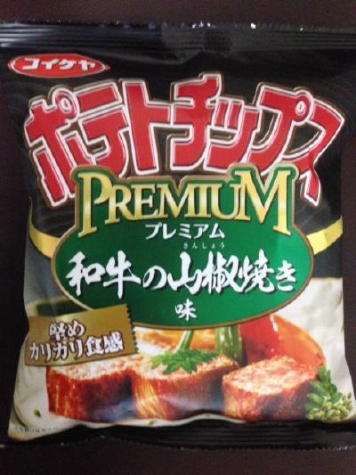 ポテトチップス プレミアム 和牛の山椒焼き味