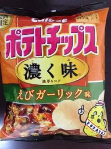 ポテトチップス 濃く味 えびガーリック味