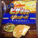 お・と・な ピザポテト 4種のチーズ ~アンチョビ仕立て~