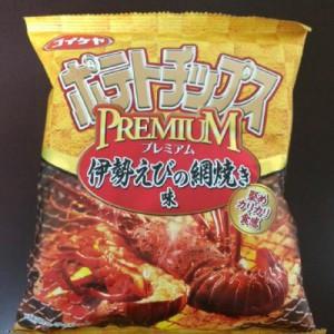 ポテトチップス プレミアム 伊勢えびの網焼き味
