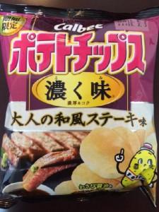 ポテトチップス 濃く味 大人の和風ステーキ味