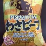 PREMIUM わさビーフ