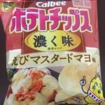 ポテトチップス 濃く味 えびマスタードマヨ味