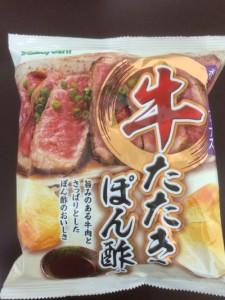 ポテトチップス 牛たたきぽん酢味