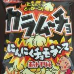 カラムーチョ にんにくチョモランマ ホットチリ味