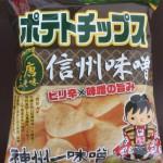 神州一味噌 ポテトチップス
