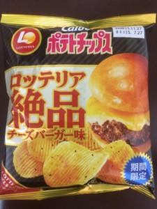 ポテトチップス ロッテリア 絶品チーズバーガー味