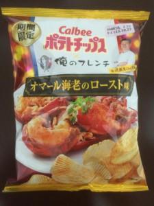 ポテトチップス オマール海老のロースト味